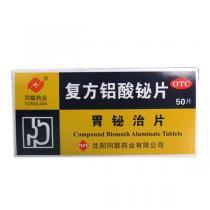 同聯藥業復方鋁酸鉍片50片