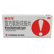 感叹号复方氨酚烷胺片12片