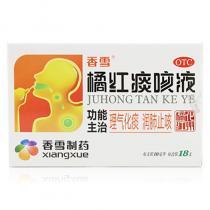 香雪 橘红痰咳液(无蔗糖) 10ml*18支/盒