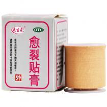鼎泰愈裂贴膏(冬令)2.5厘米*100厘米