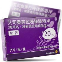 耐信埃索美拉唑鎂腸溶片20mg*7片