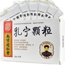 南京同仁堂 乳寧顆粒 15g*9袋
