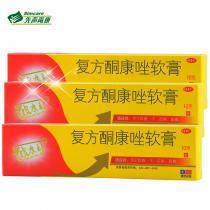 皮康王復方酮康唑軟膏10g