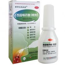 西园喉药散(喷剂)3g*1瓶/盒