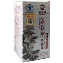 仙芝樓牌破壁靈芝孢子粉膠囊0.25克*80粒/盒