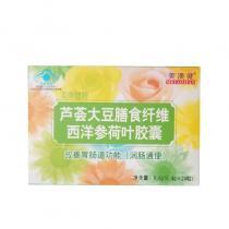 美澳健牌芦荟大豆膳食纤维西洋参荷叶胶囊0.4克*24粒
