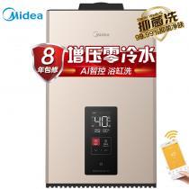美的(Midea)13升燃气热水器线下同款增压零冷水 智能随温感浴缸洗 手机APP控制JSQ25-13HTS3(天然气)