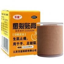 愈裂贴膏2.5厘米*100厘米*1卷